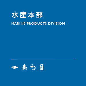 水産本部 Marine Products Division