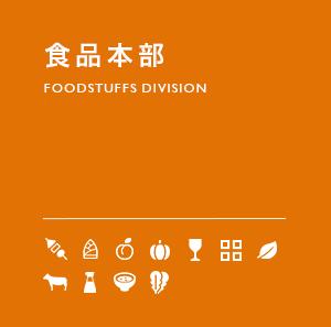 食品本部 FOODSTUFFS DIVISION