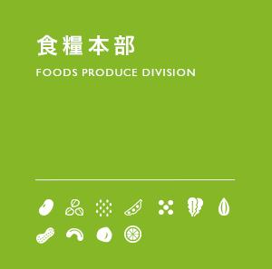 食糧本部 Foods Produce Division
