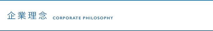 企業理念 CORPORATE PHILOSOPHY